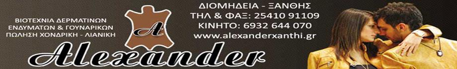 Alexander Βιοτεχνία Δερμάτινων Ενδυμάτων - Γουναρικών