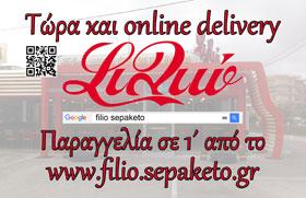 Φιλιώ online delivery
