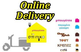 Μπουγάτσα πρωϊνό online delivery